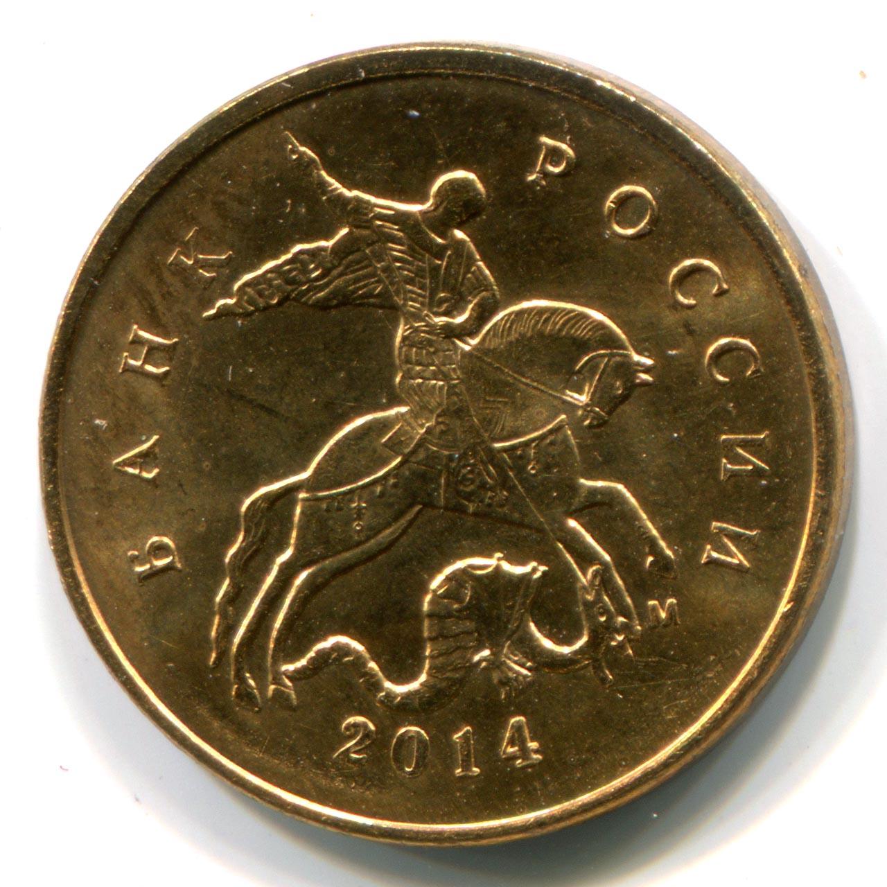 Монета в 10 копеек 2014 года года была