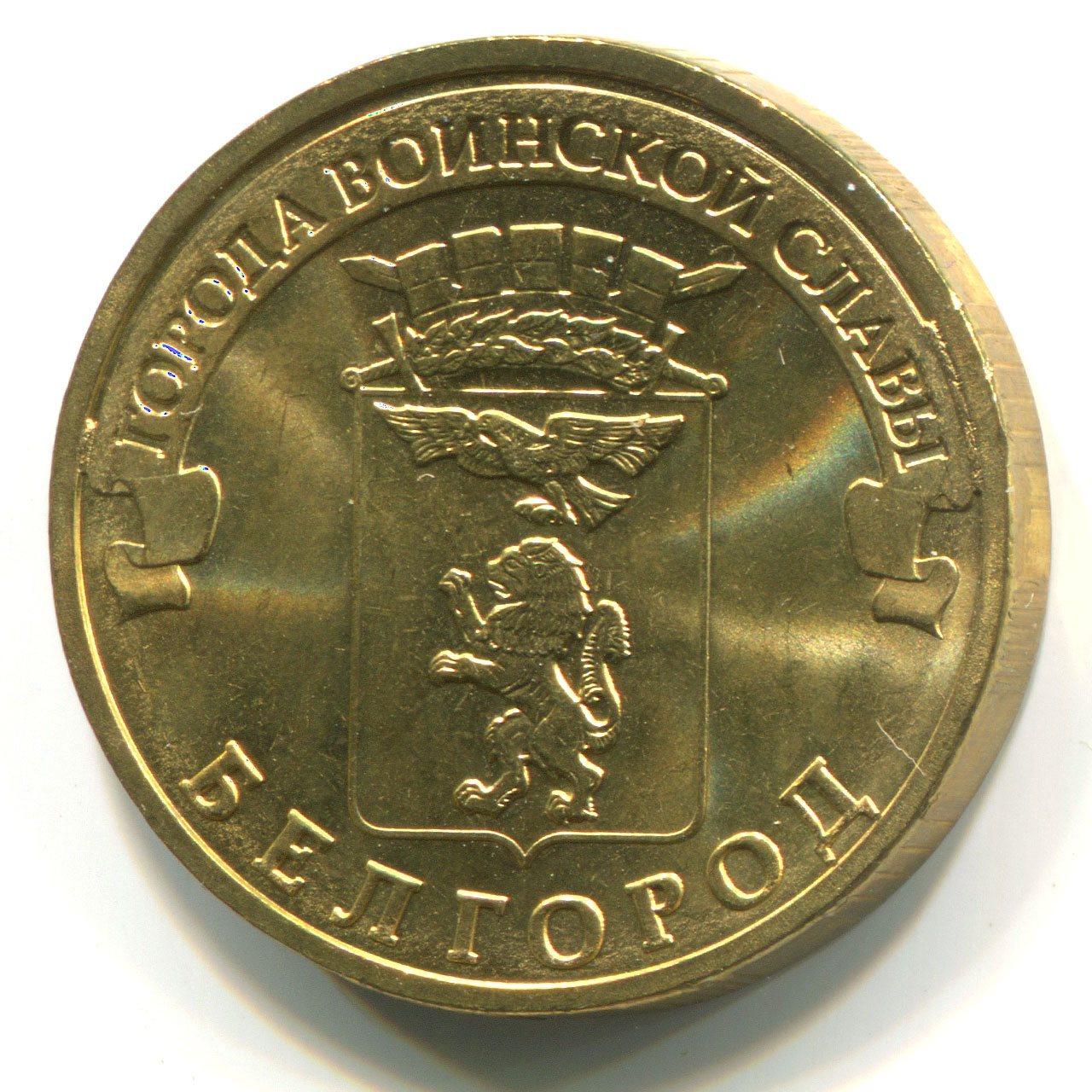 Монета 10 рублей белгород монета украина польша купить