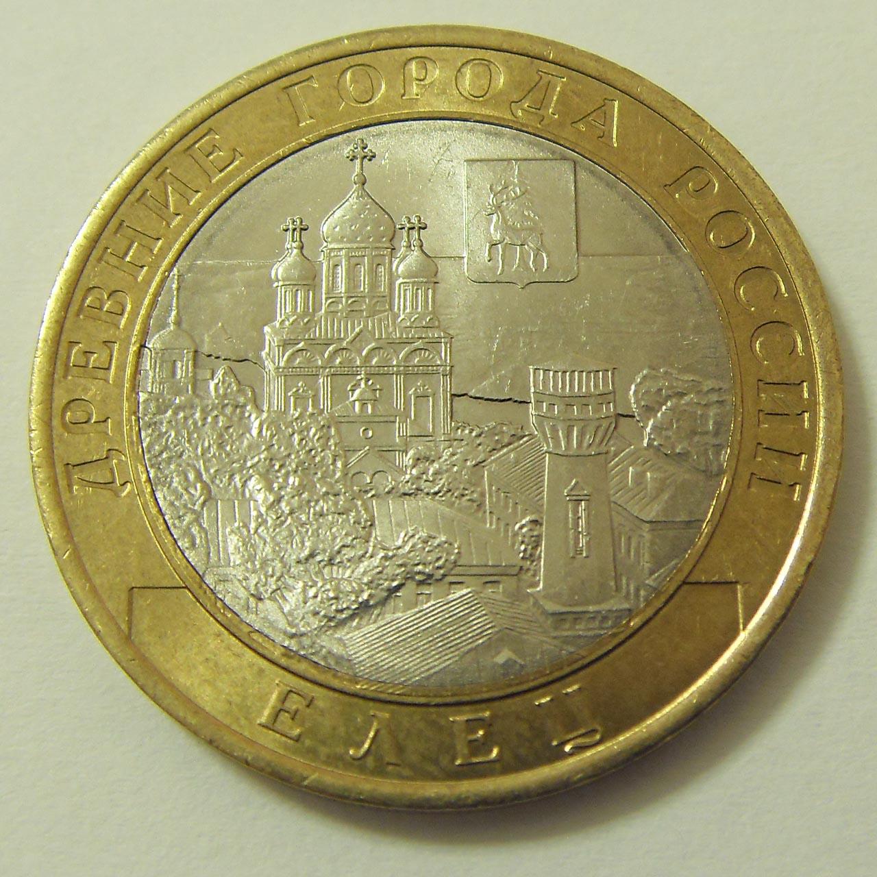 10 рублей 2011 елец цены на польскую 1злотаю 1949 года
