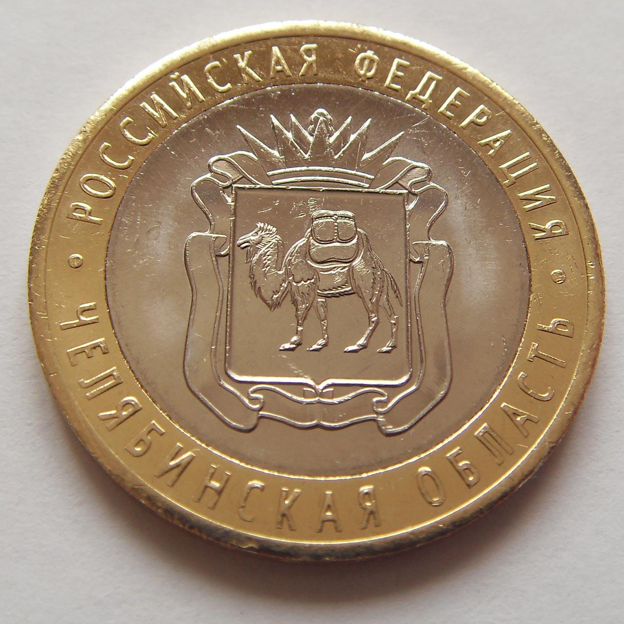 Юбилейная монета 10 рублей челябинская область цена сколько стоит монета 25 рублей 2013 года