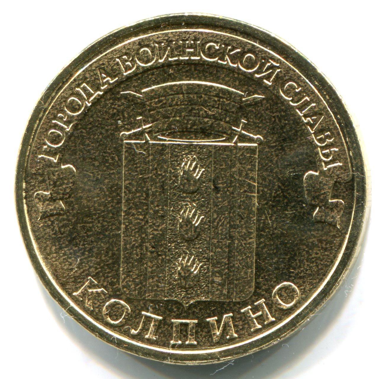Монета колпино 10 рублей 2014 года цена российские монеты города воинской славы