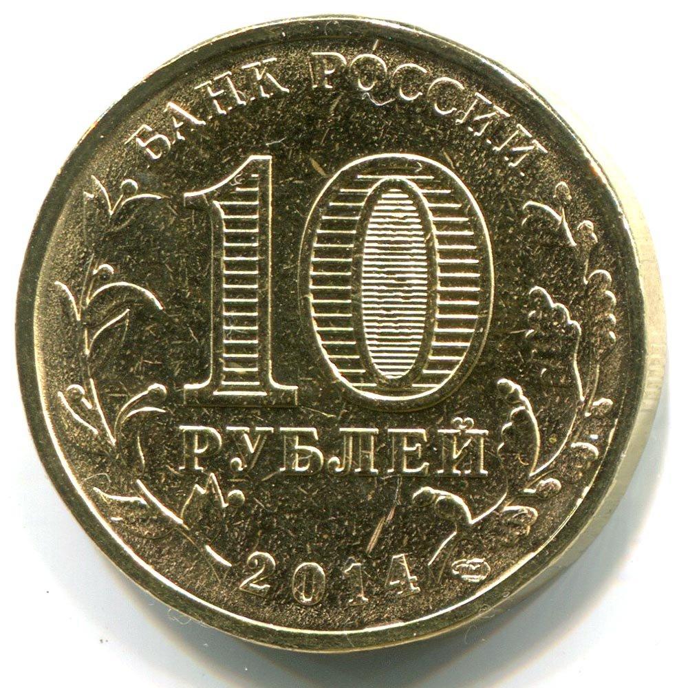 Монета 10 рублей 2014 год республика крым монета 5 рублей золотом николай 2 цена