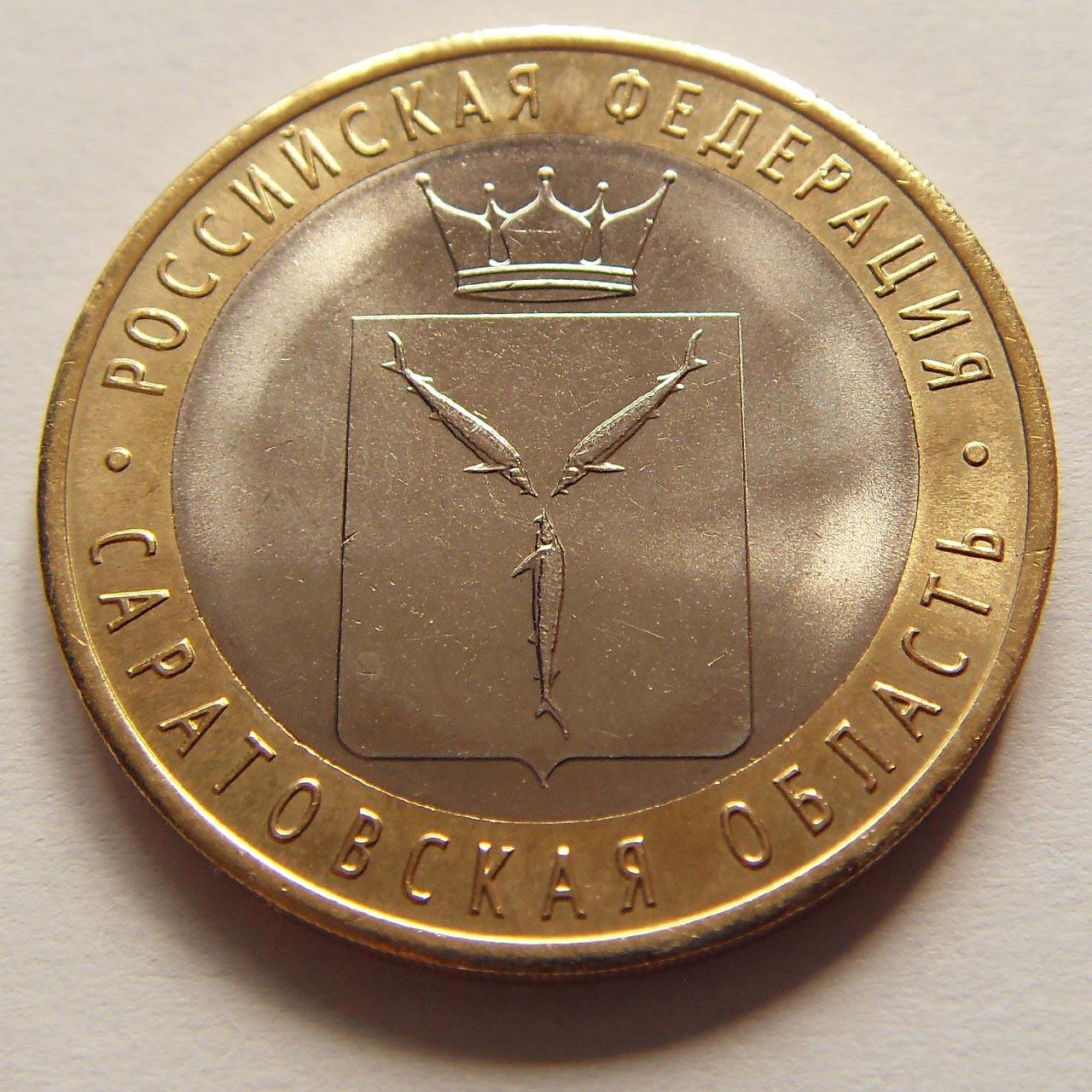 Юбилейная монета 10 рублей саратовская область цена номер 107