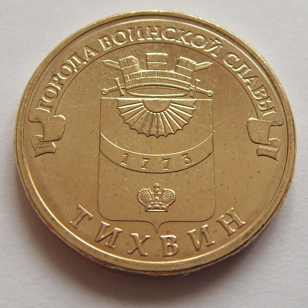 Тихвин 10 рублей юбилейные монеты 2 рубля 2000