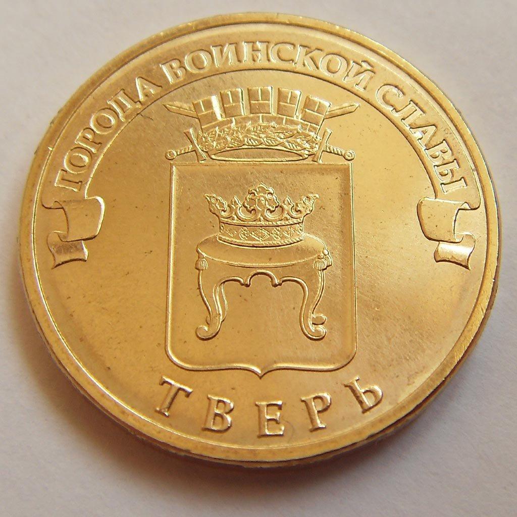 Стоимость монеты 10 рублей тверь шахта павлоградская