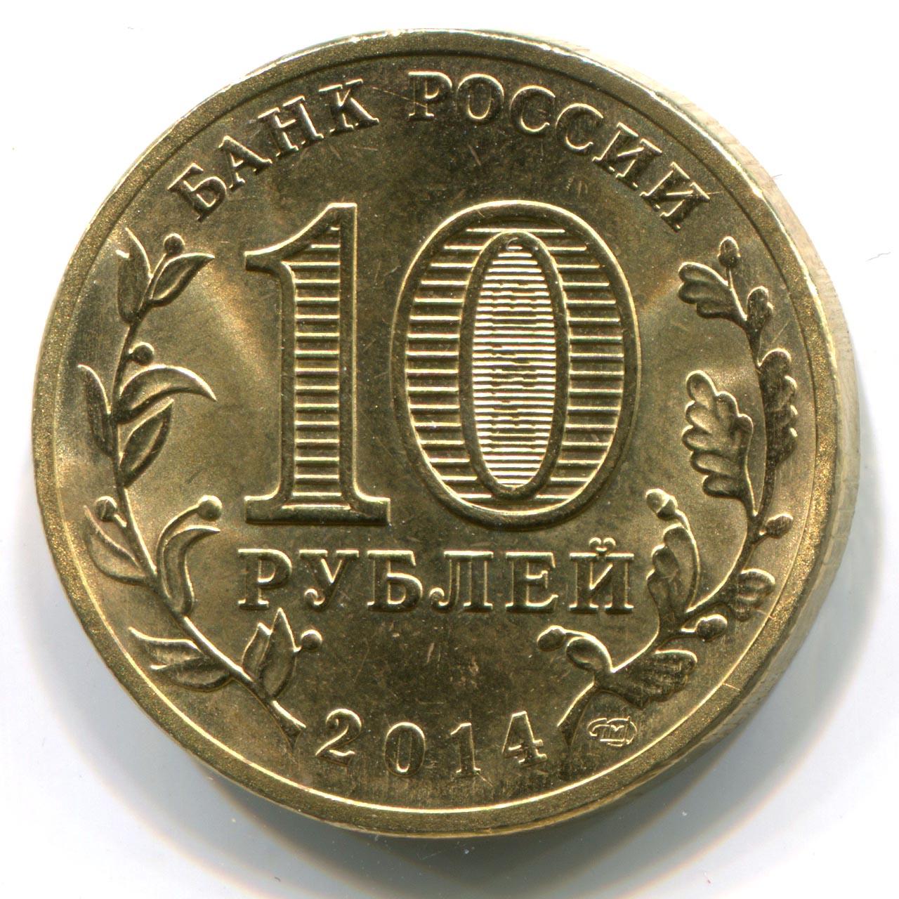 10 рублей гвс 2014 за труды по освобождению крестьян