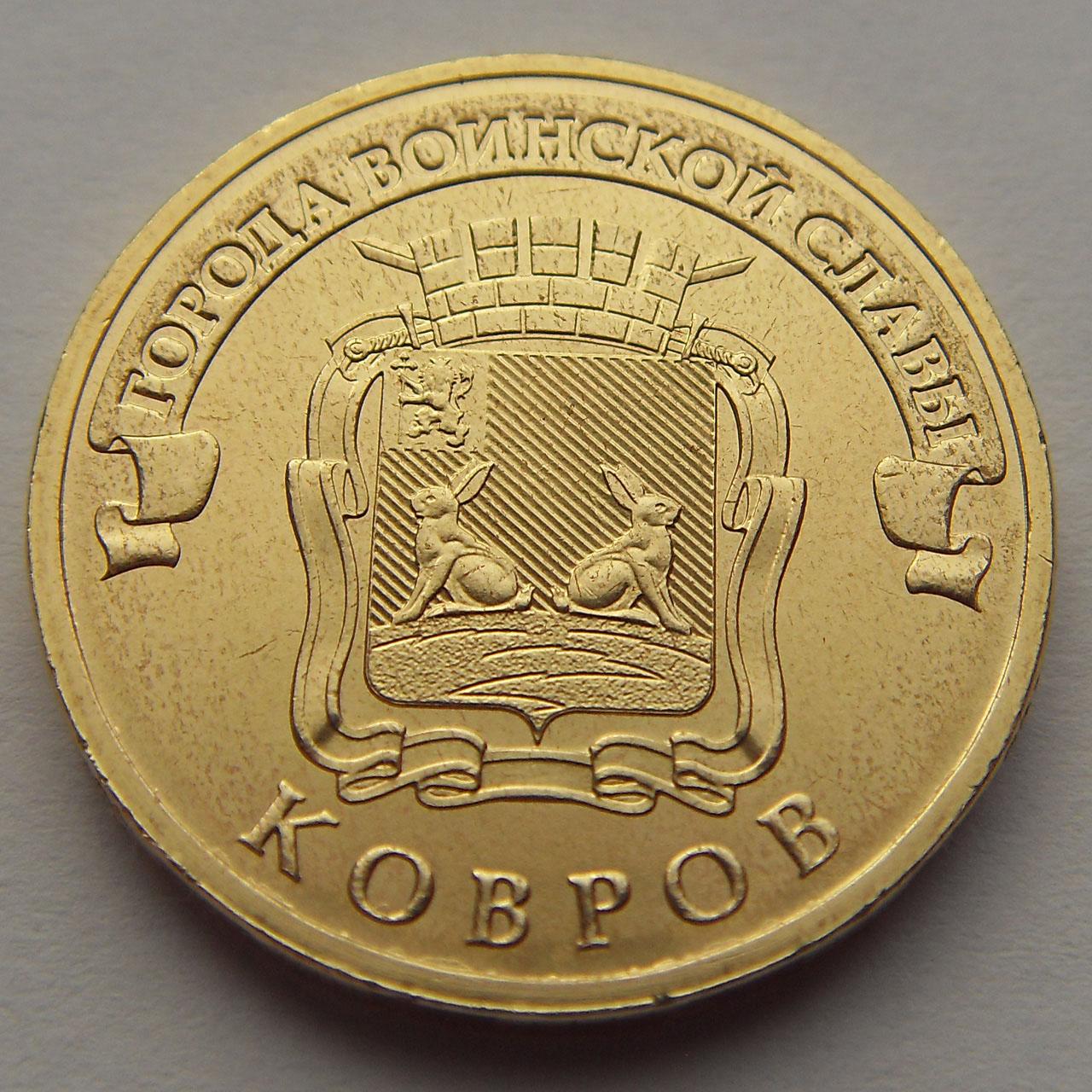 Ковров монета медные монеты купить москва
