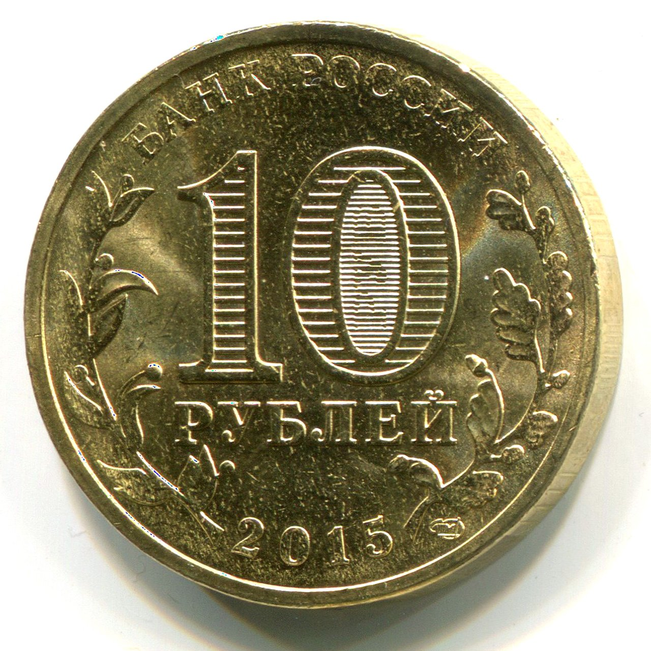 Монета гвс ломоносов интернет магазин 7 копеек