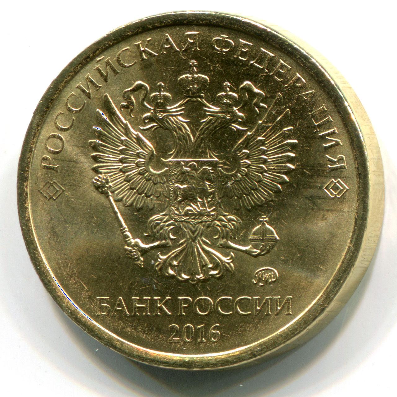 Сколько стоит монета 10 рублей 2016 50 копеек 1982 года