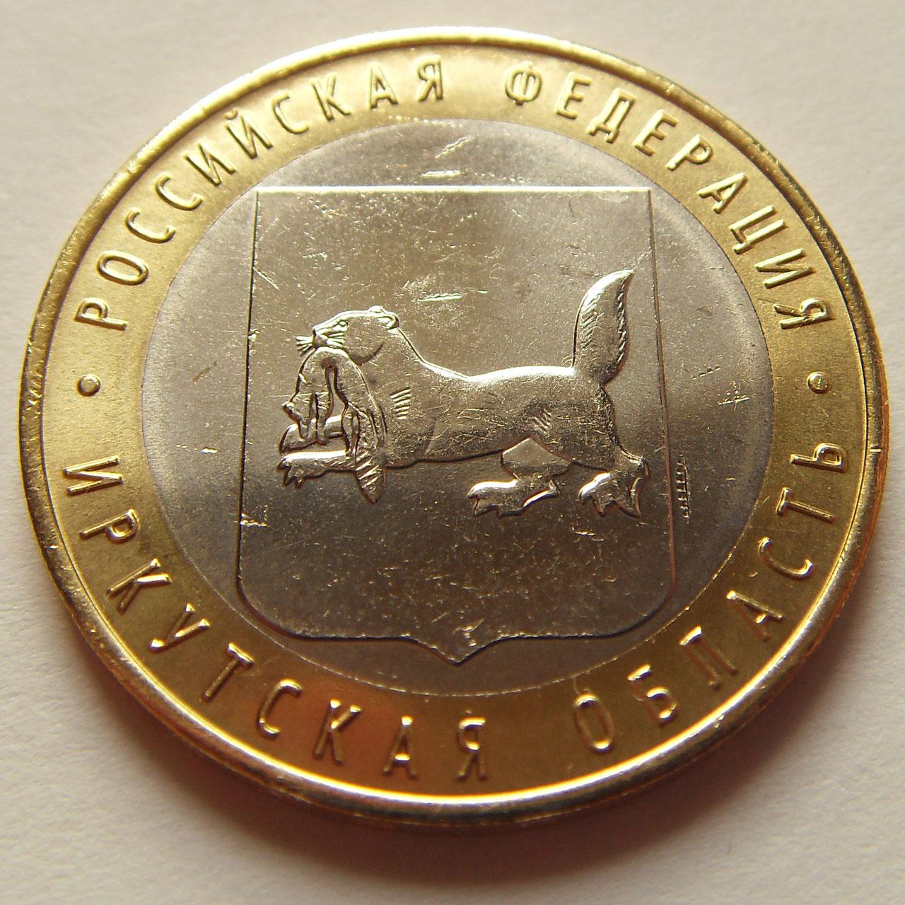 Юбилейная монета 10 рублей иркутская область 2016 польша монеты 2017 года
