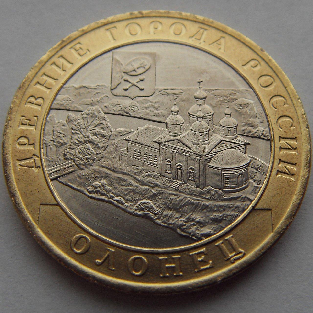 Монета 10 рублей олонец стоимость 2 злотых польша юбилейные
