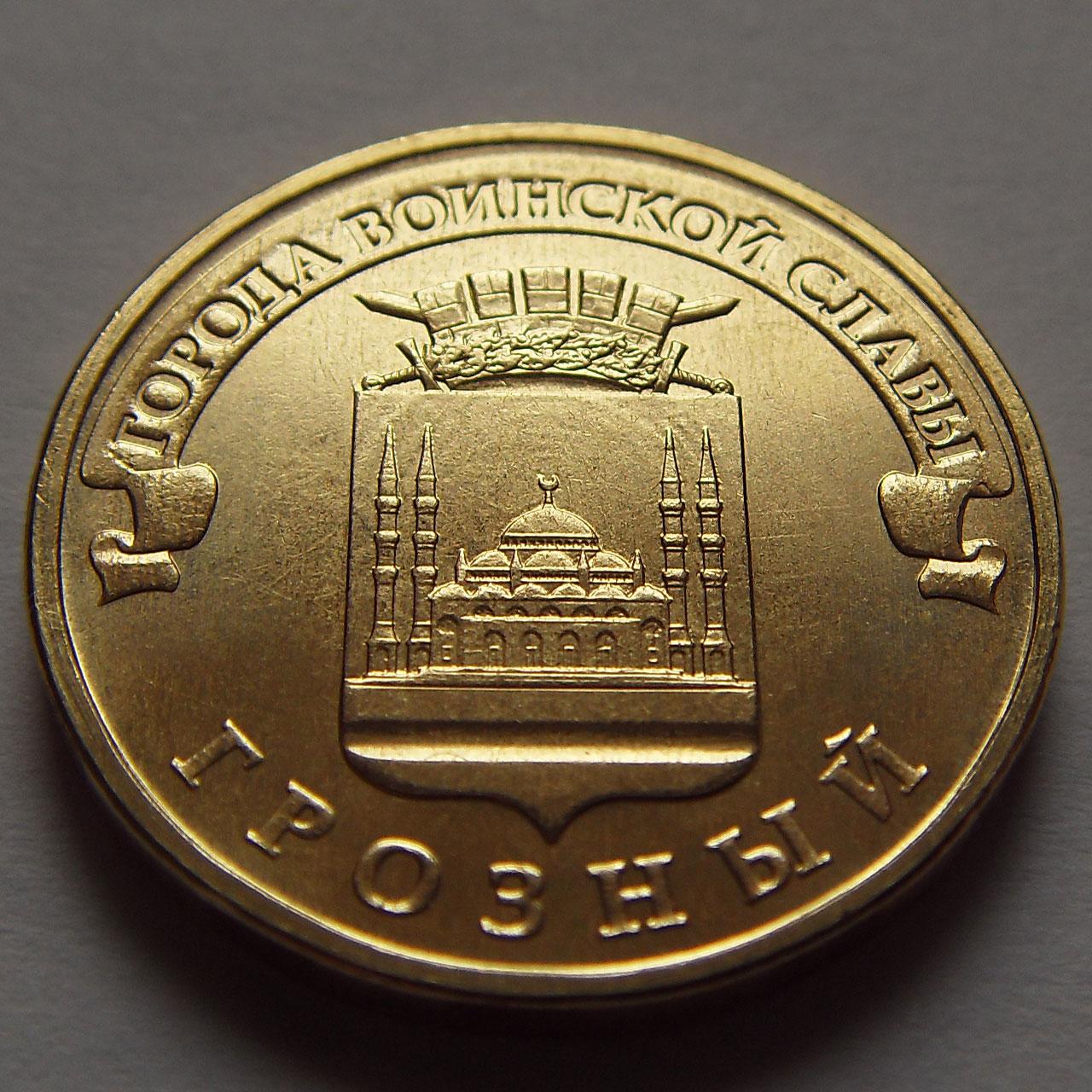 Гвс 10 рублей купить рубли ссср регулярного чекана
