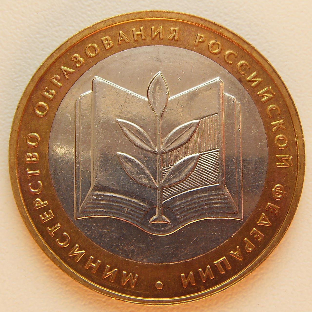 Монета 10 рублей министерство образования цена банкноты купить наложенным платежом