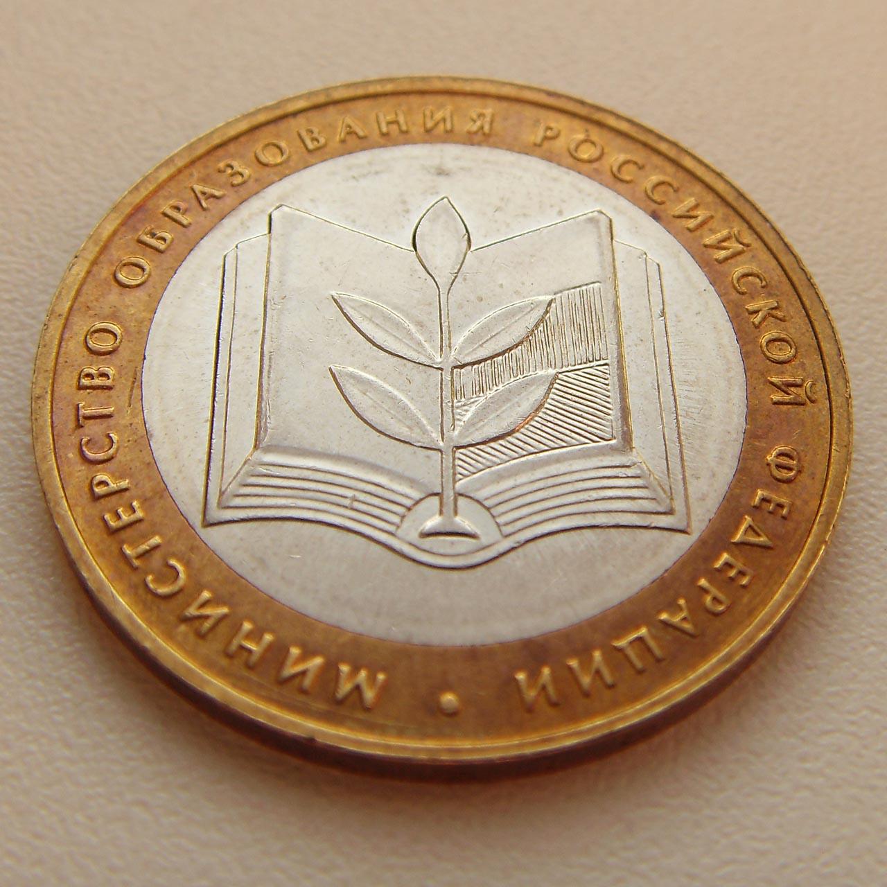 10 рублей министерство образования 2 евро регулярные цена