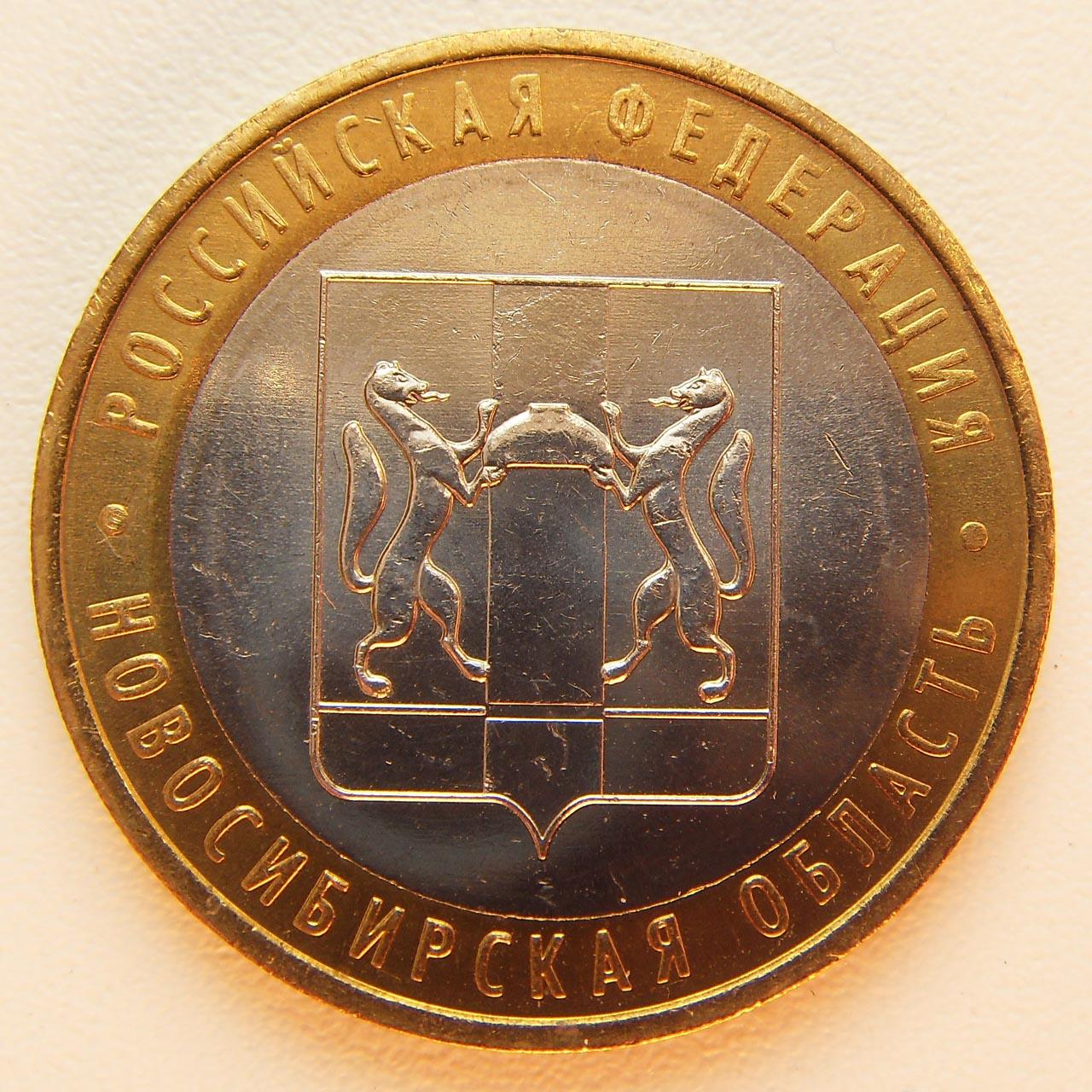 Монета 10 рублей ростовская область 2007 цена металлоискатель из китая купить
