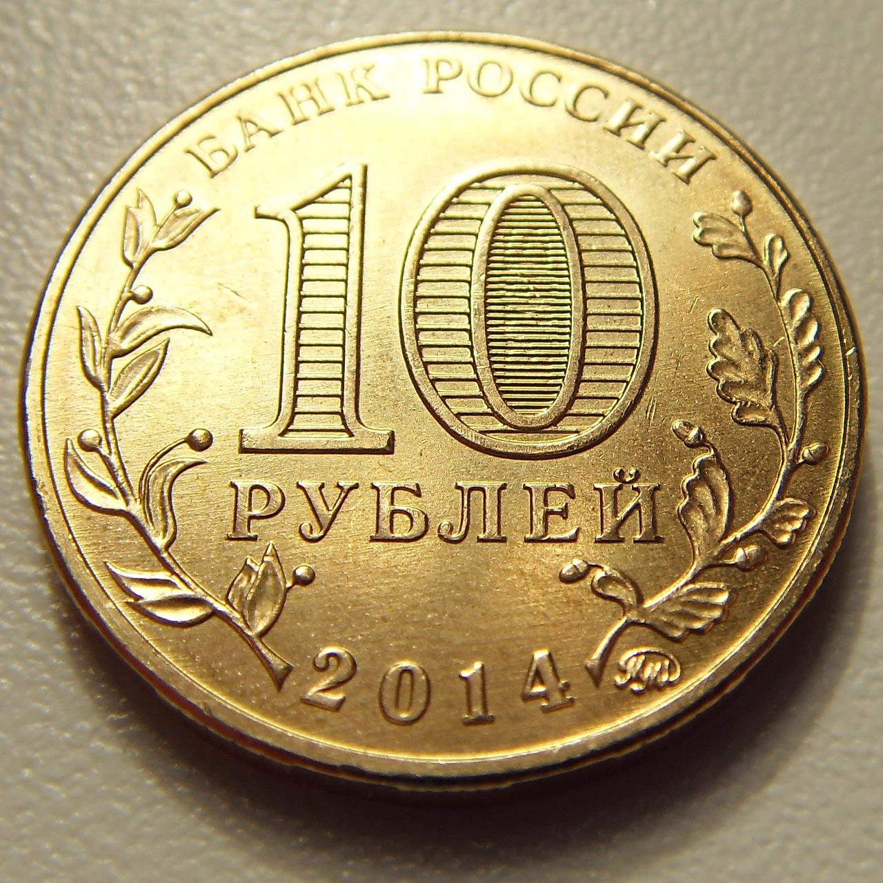 Старый оскол монета 10 рублей золотой дукат