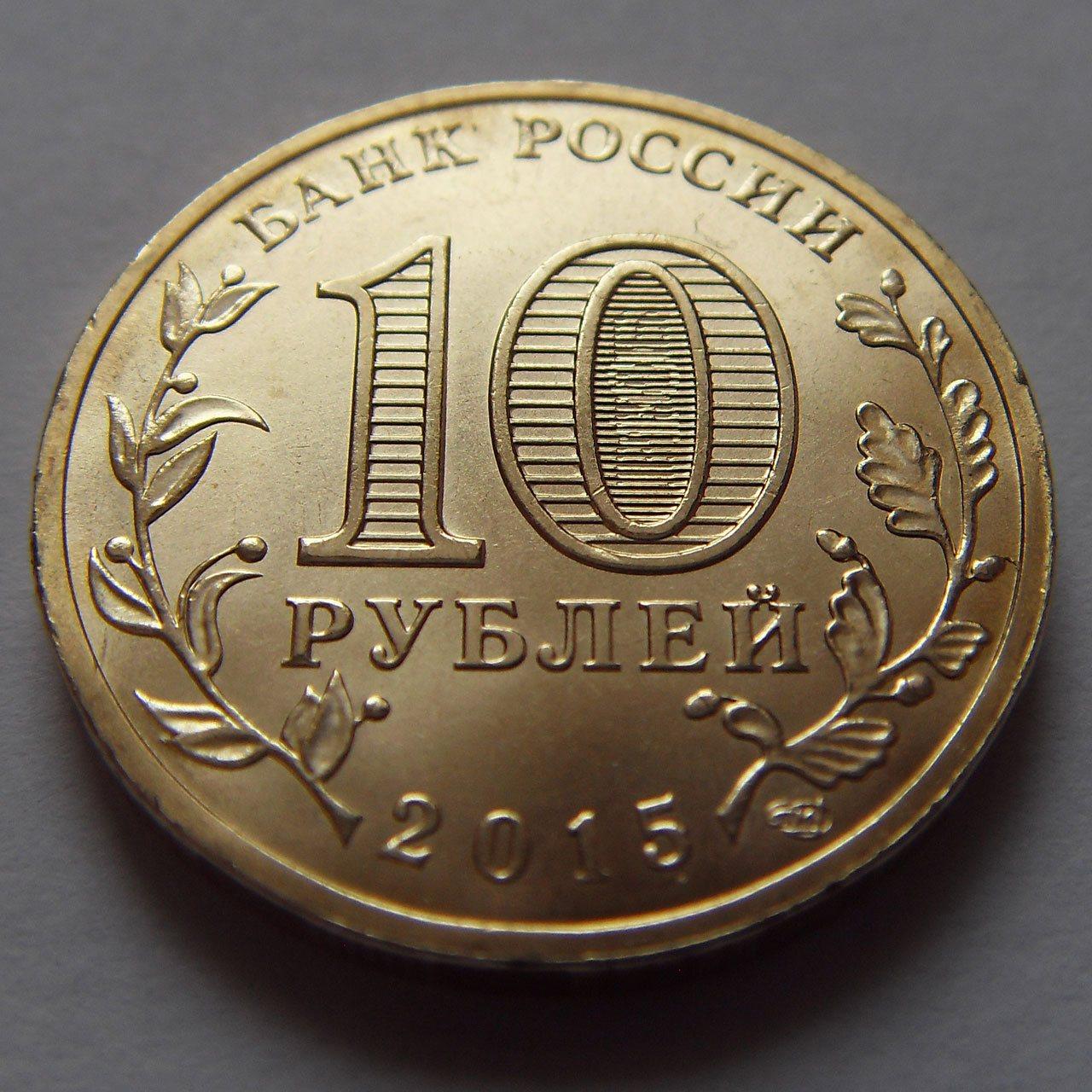 Монета 10 рублей малоярославец цена рибалка на рівненщині відео