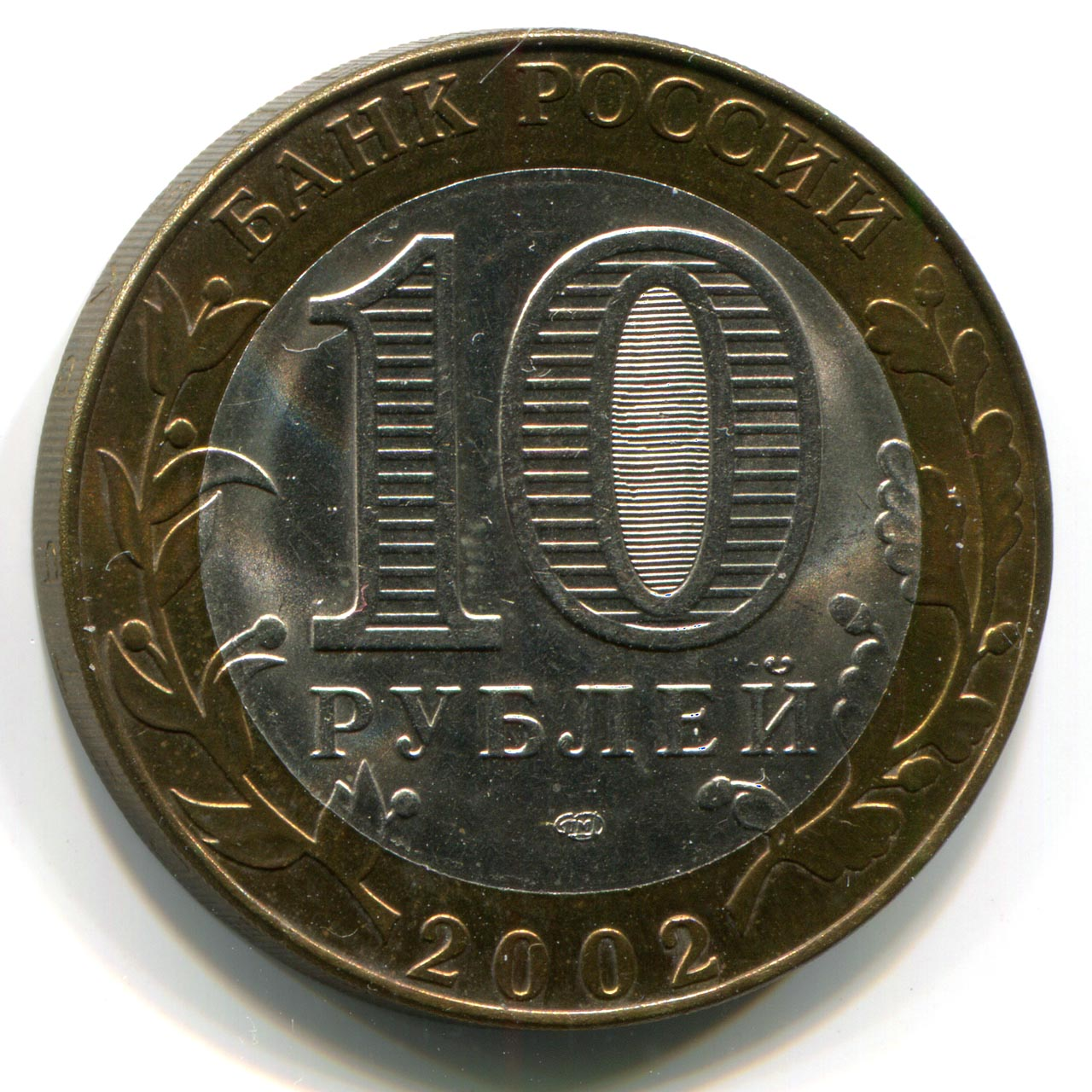 10 рублей 2002 года каталог альбомов под монеты