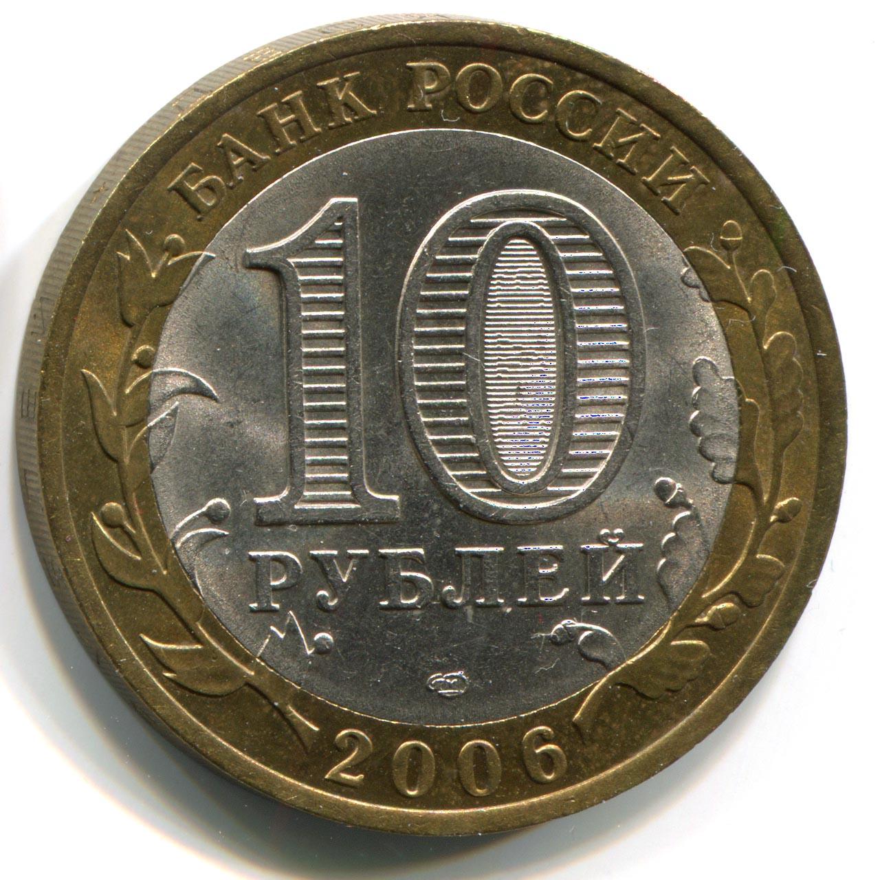 Республика саха монета 10 рублей цена 5 рублей 1990 года цена