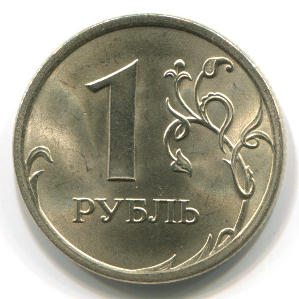 1 руб 2002 самые ценные монеты 10 рублей