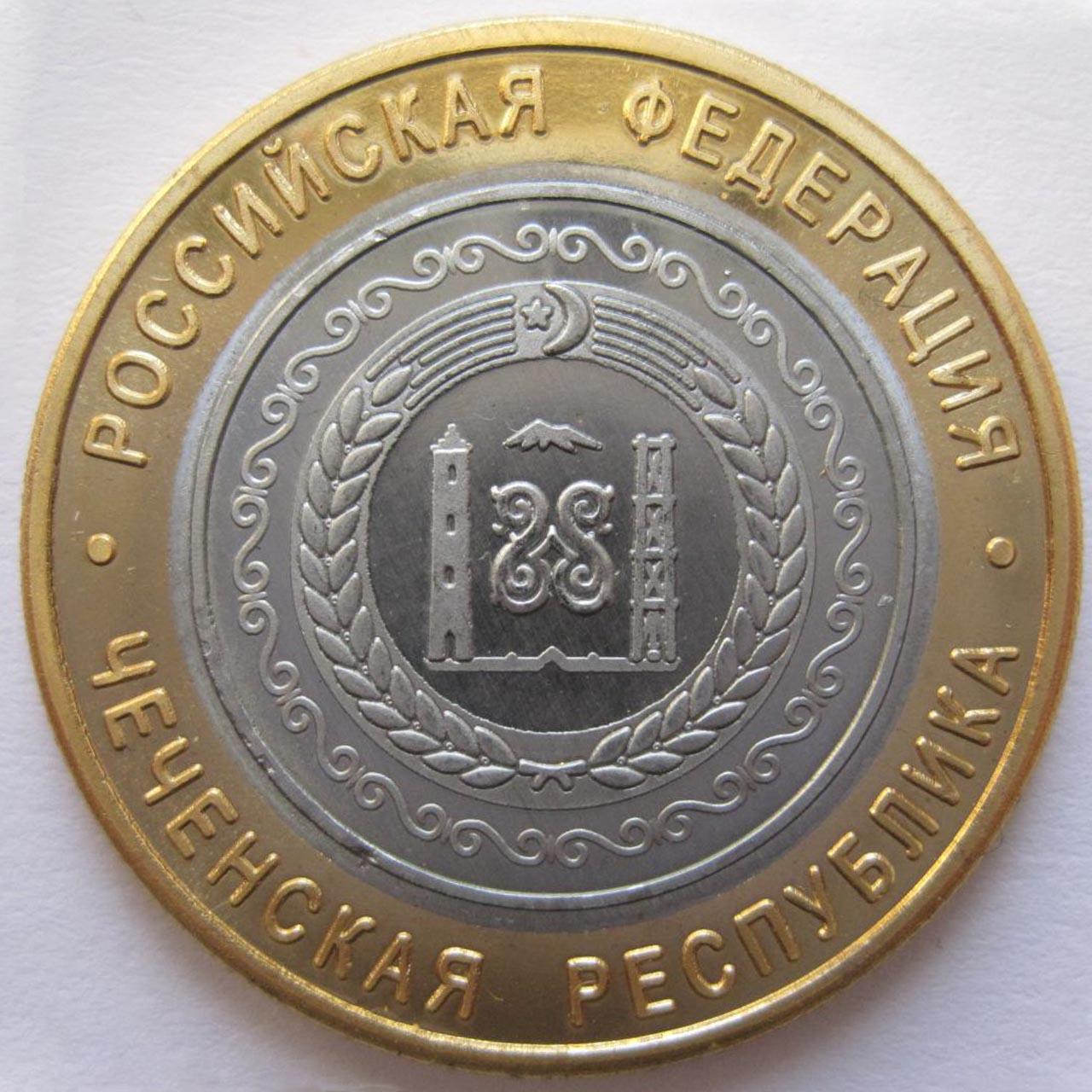 Монета 10 рублей янао цена юбилейные монеты и купюры