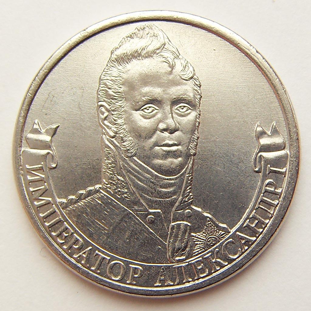 Реверс монеты 2 рубля барклай де толли 2012 года