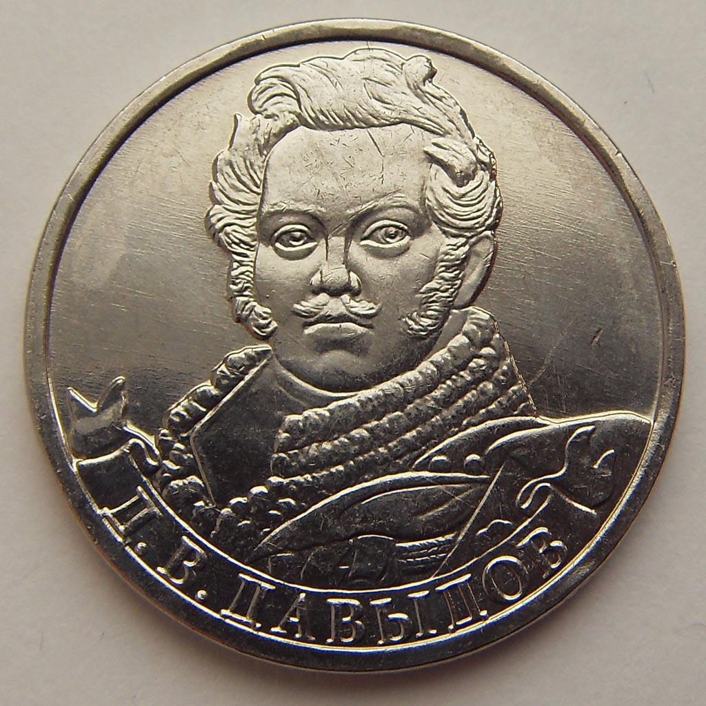 2 рубля давыдов интернет аукционы россии онлайн монеты