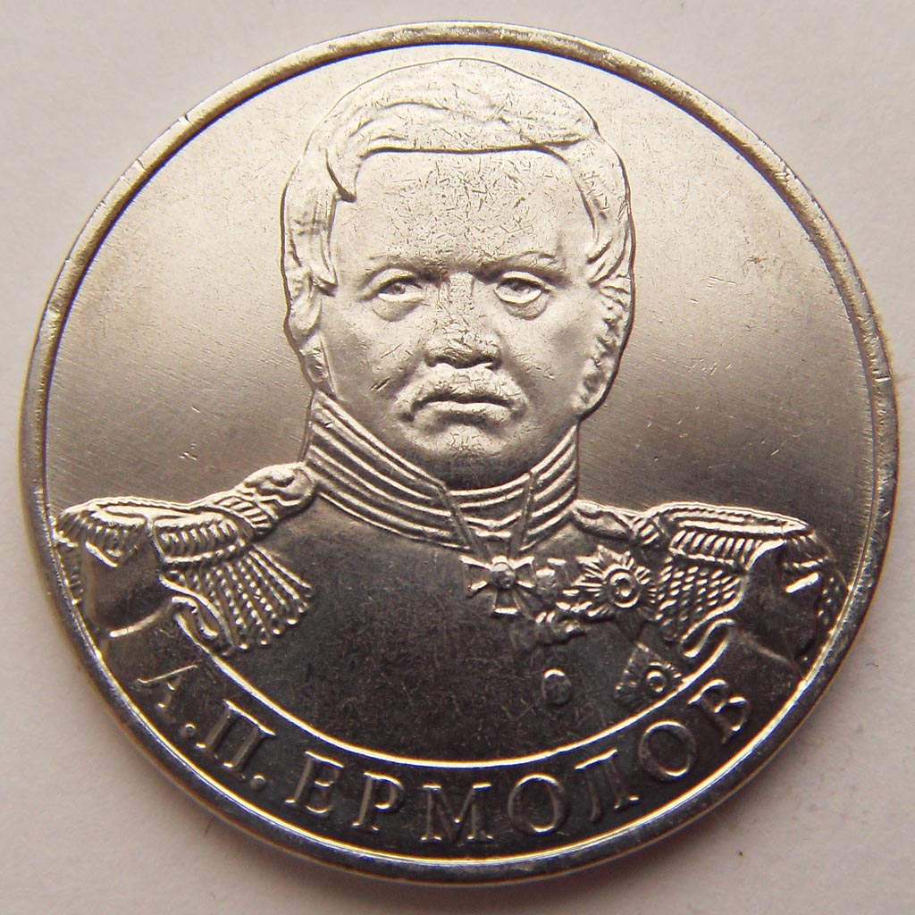 Реверс монеты 2 рубля василиса кожина 2012 года