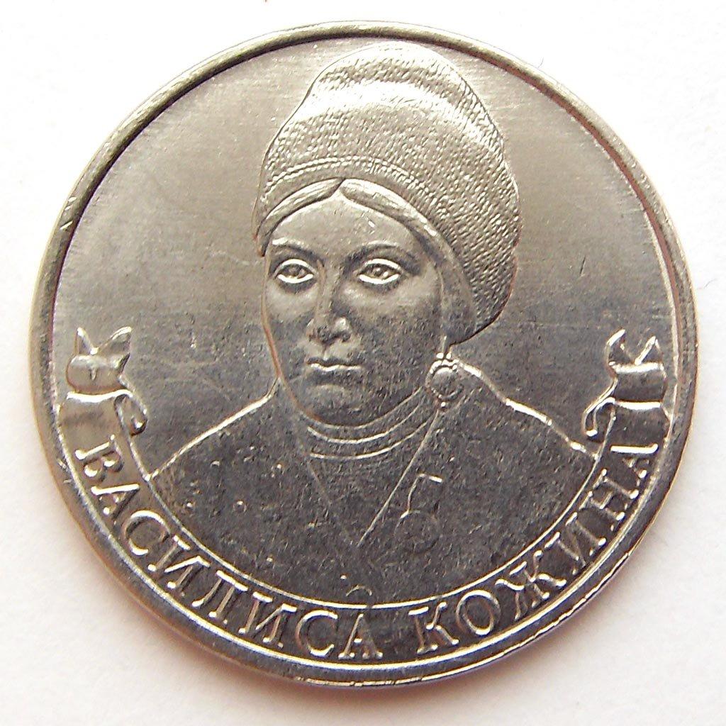 Монета 2 рубля василиса кожина цена монеты королевских династий
