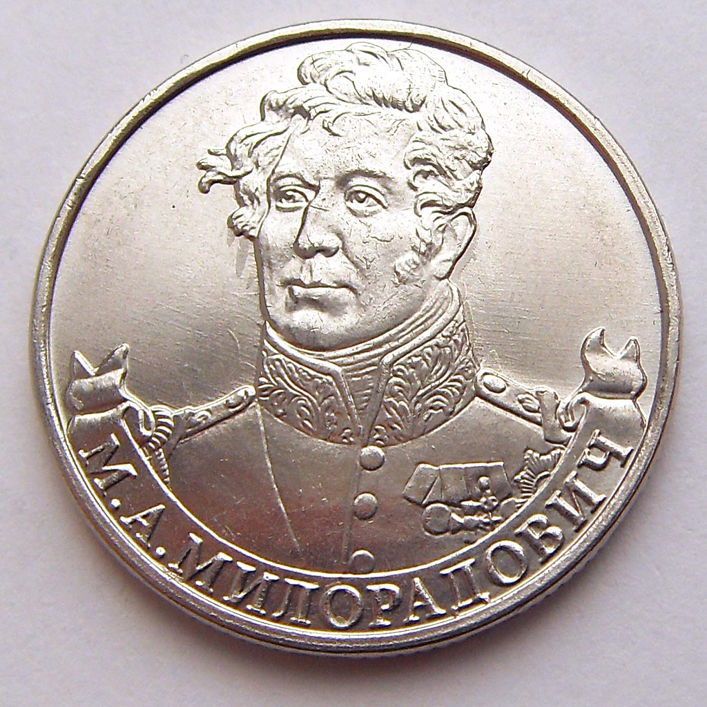 2 рубля - 200 лет победы россии в отечественной войне 1812 года 2012 года (россия)