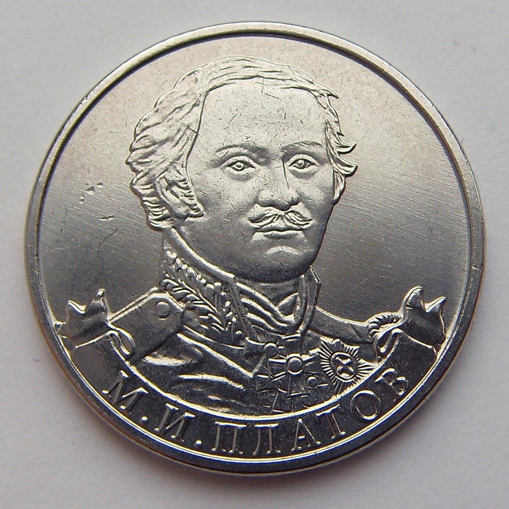М и платов 2 рубля цена mfc cos