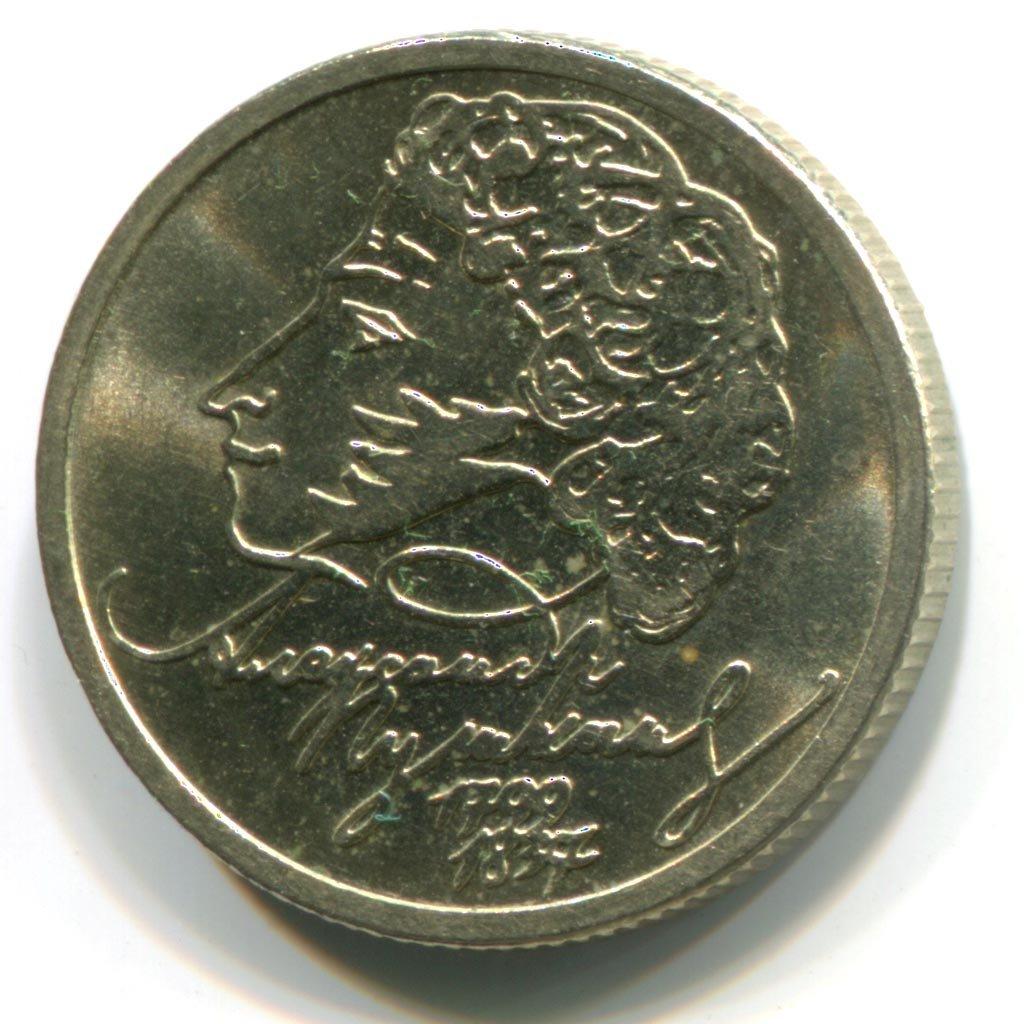 Фото монеты один рубль с пушкином 3