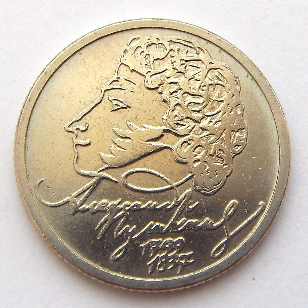 1 рубль с изображением пушкина цена как называются металлические монеты