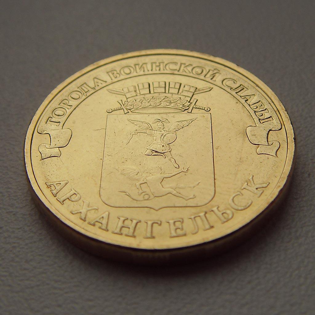 10 рублей архангельск 2013 года были