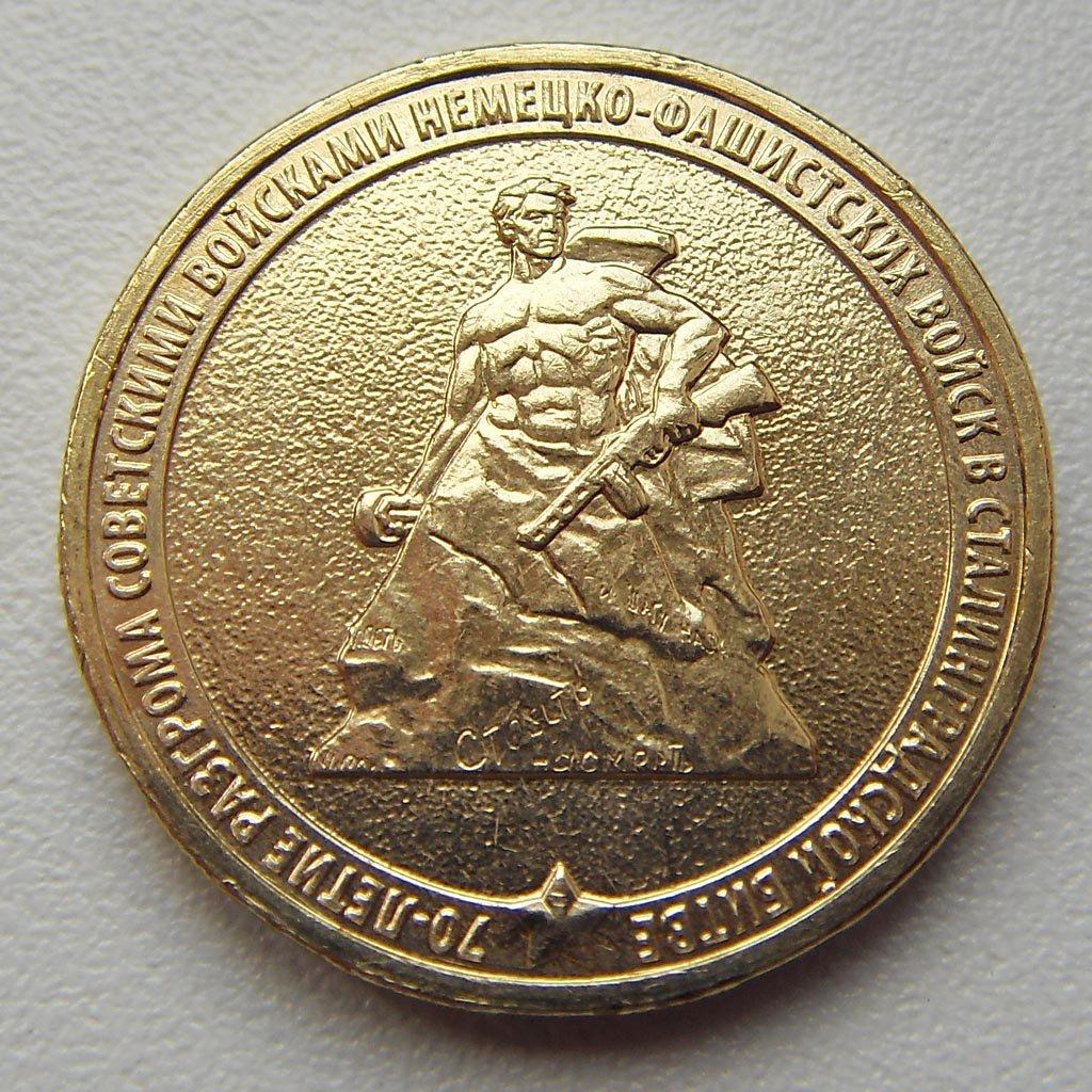 10 рублей 70 летие сталинградской битвы юбилейные монеты купить в магазине