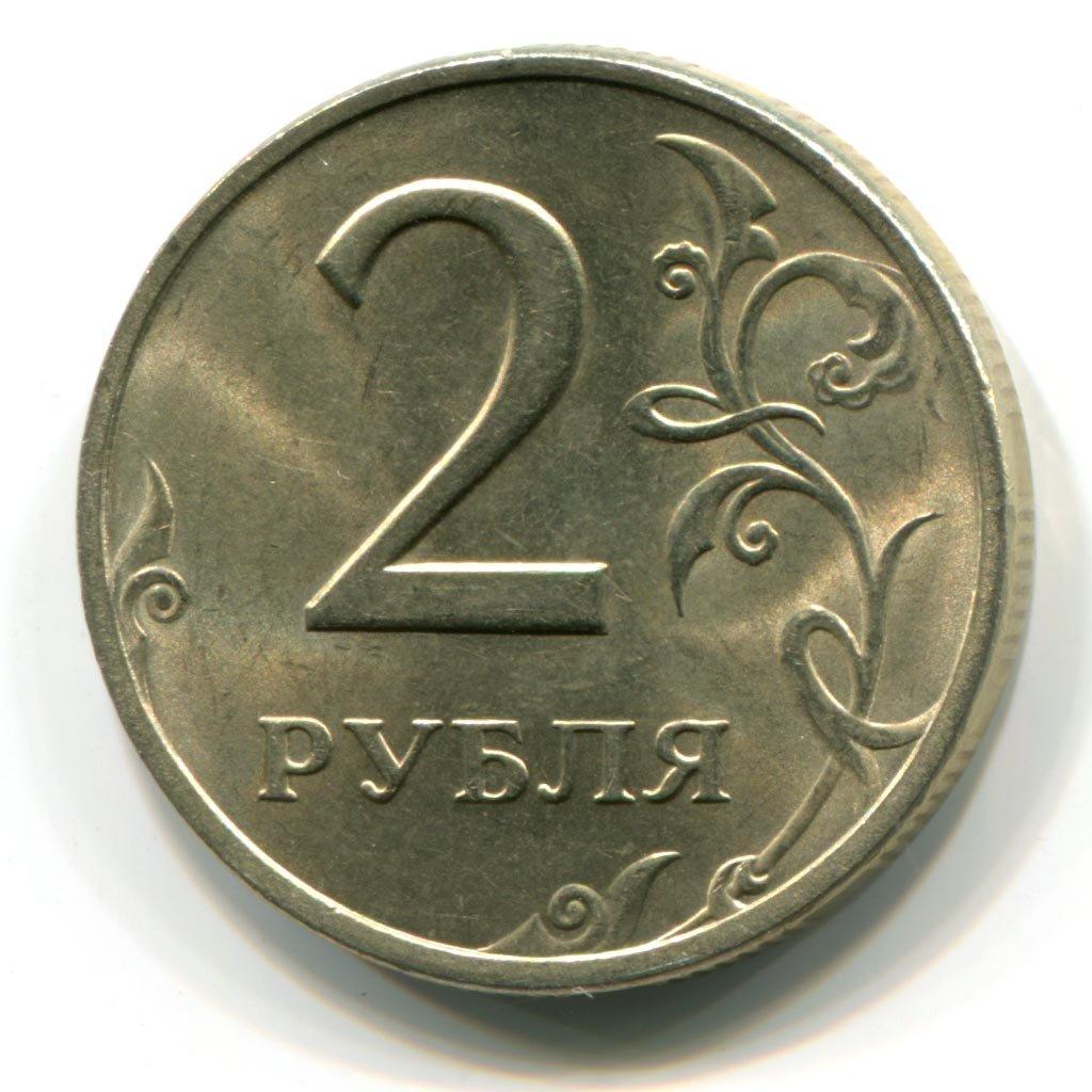 Монета 2 рубля 2006 года стоимость билет государственного казначейства 1915 100 рублей