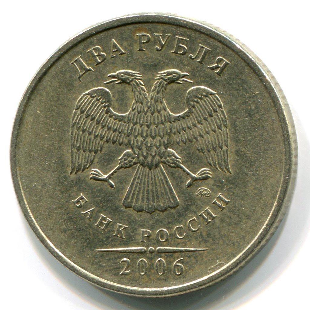 2 рубля 2006 скуб купить