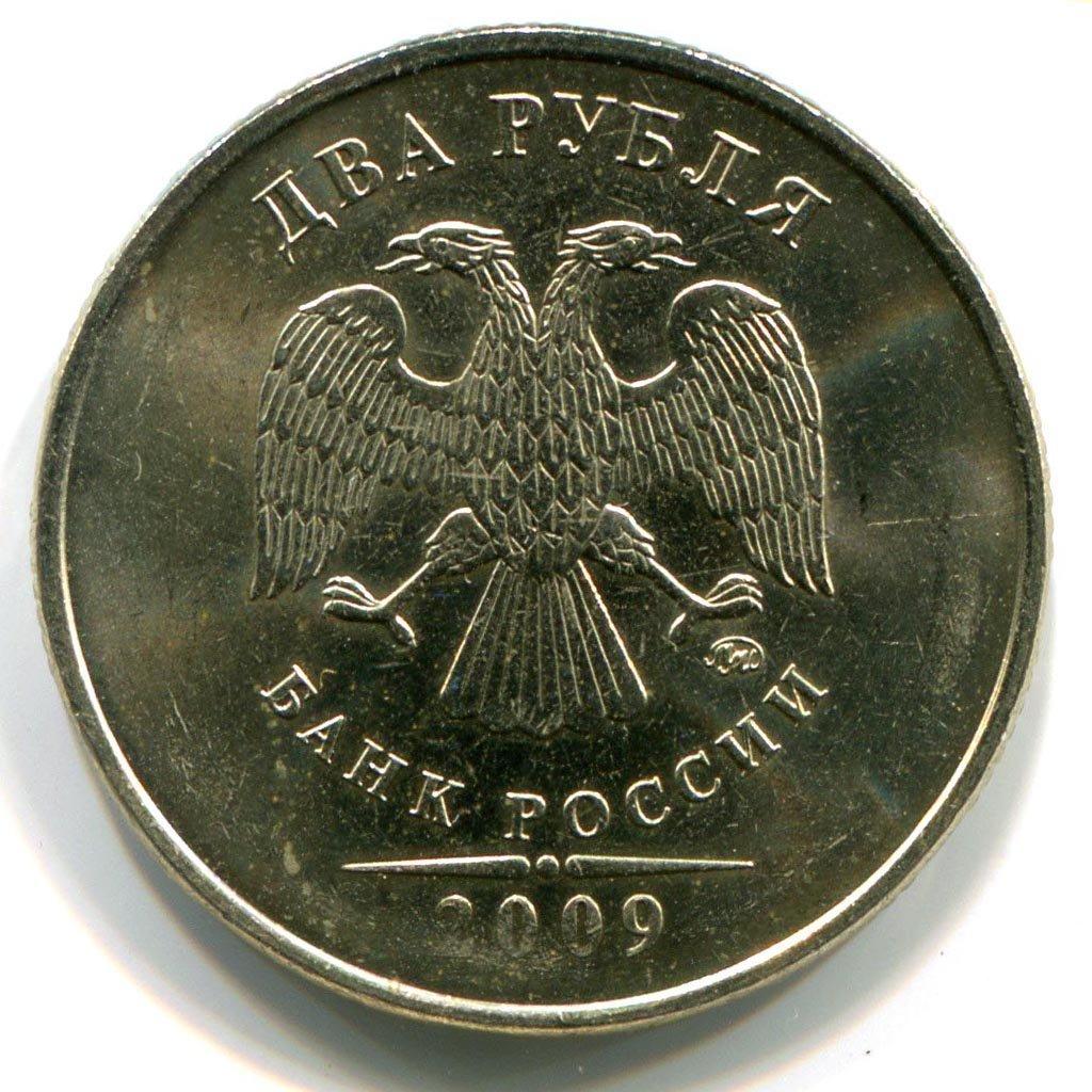 Монета 2 рубля 2009 года стоимость ммд бенигсен 1812