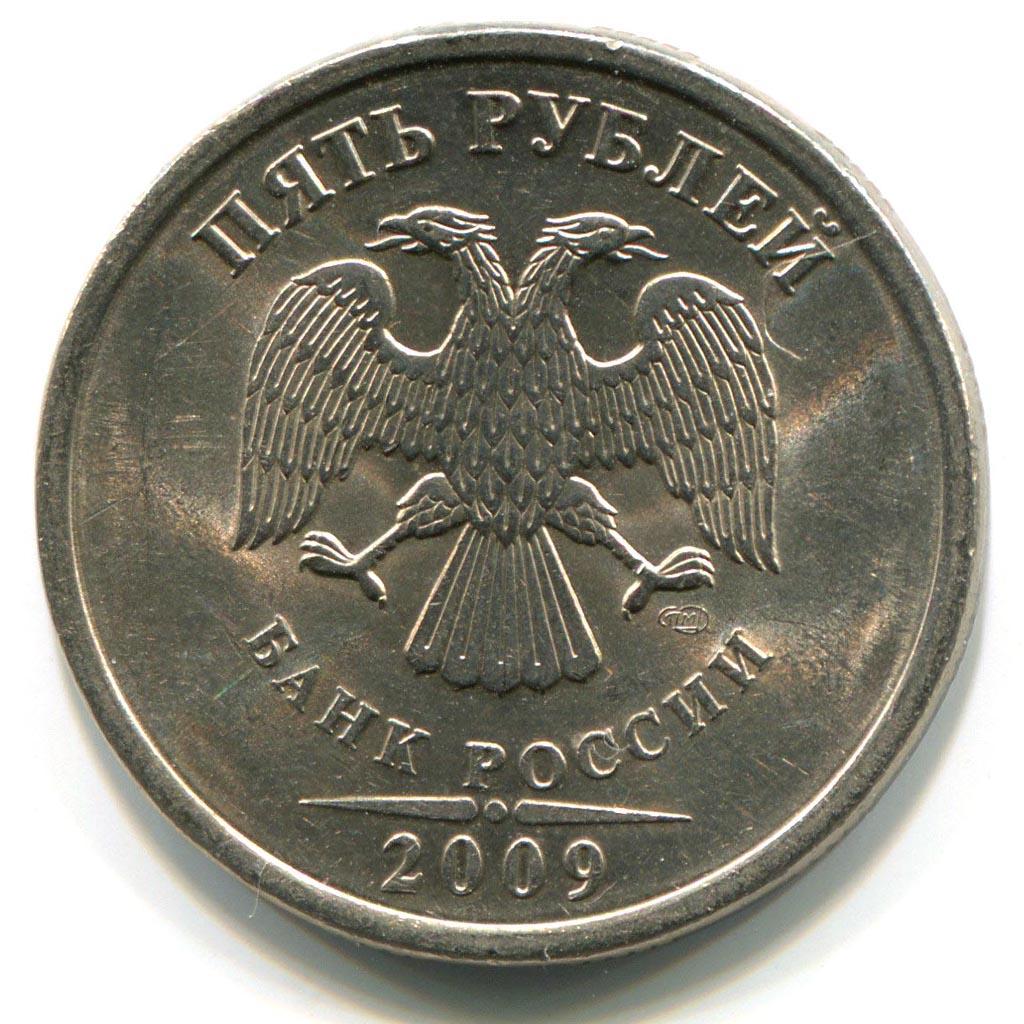 5 рублей 2009 цена ммд 30 копеек 2 злотых цена