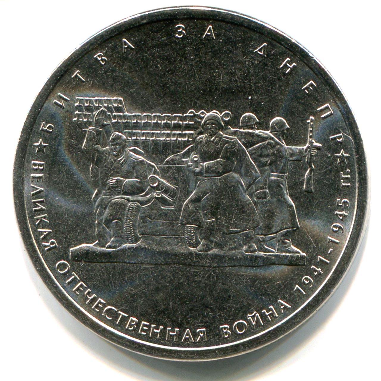 Монета 5 рублей битва за днепр стоимость юбилейных монет 2014 года