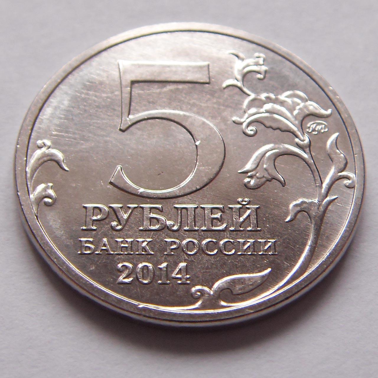 Монета 5 рублей белорусская операция цена платить той же монетой предложение