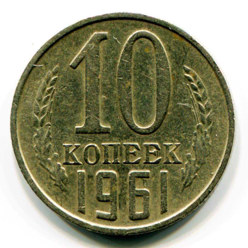 Монеты ссср 10 копеек 1961 года купить монеты в поле