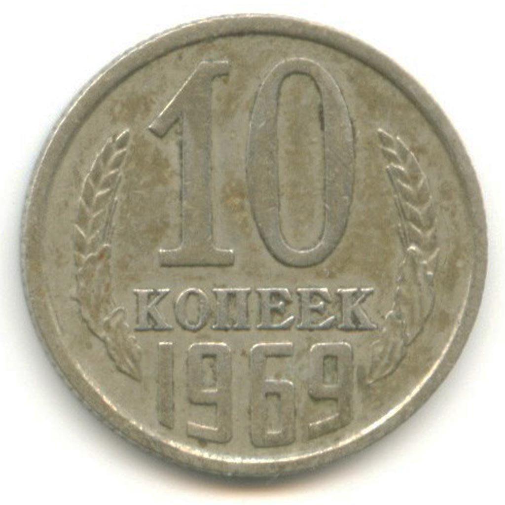 Монета 10 копеек 1969 года стоимость 10 копеек 1894 года цена стоимость монеты