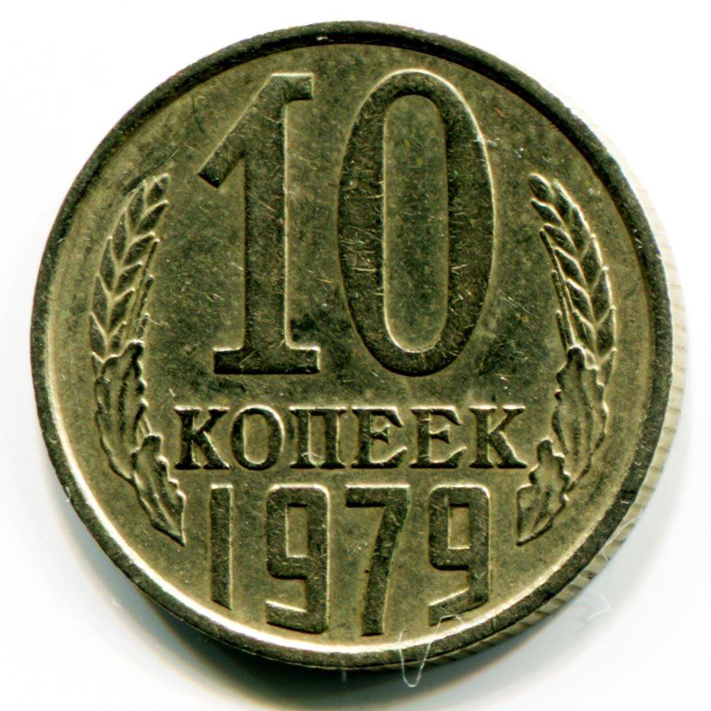Монета 10 копеек 1979 года стоимость цена 3 копеек 1916 года
