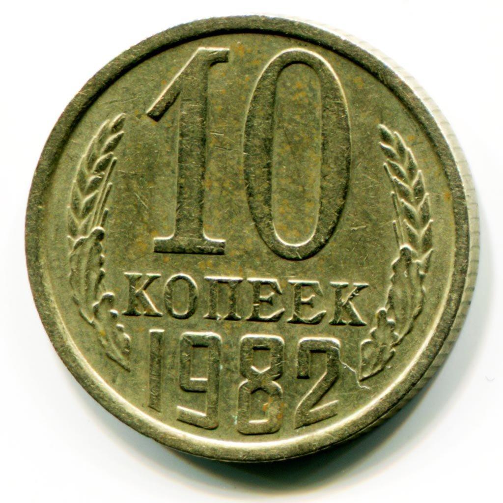 Стоимость 10 копеек 1982 коллекции монет монетного двора