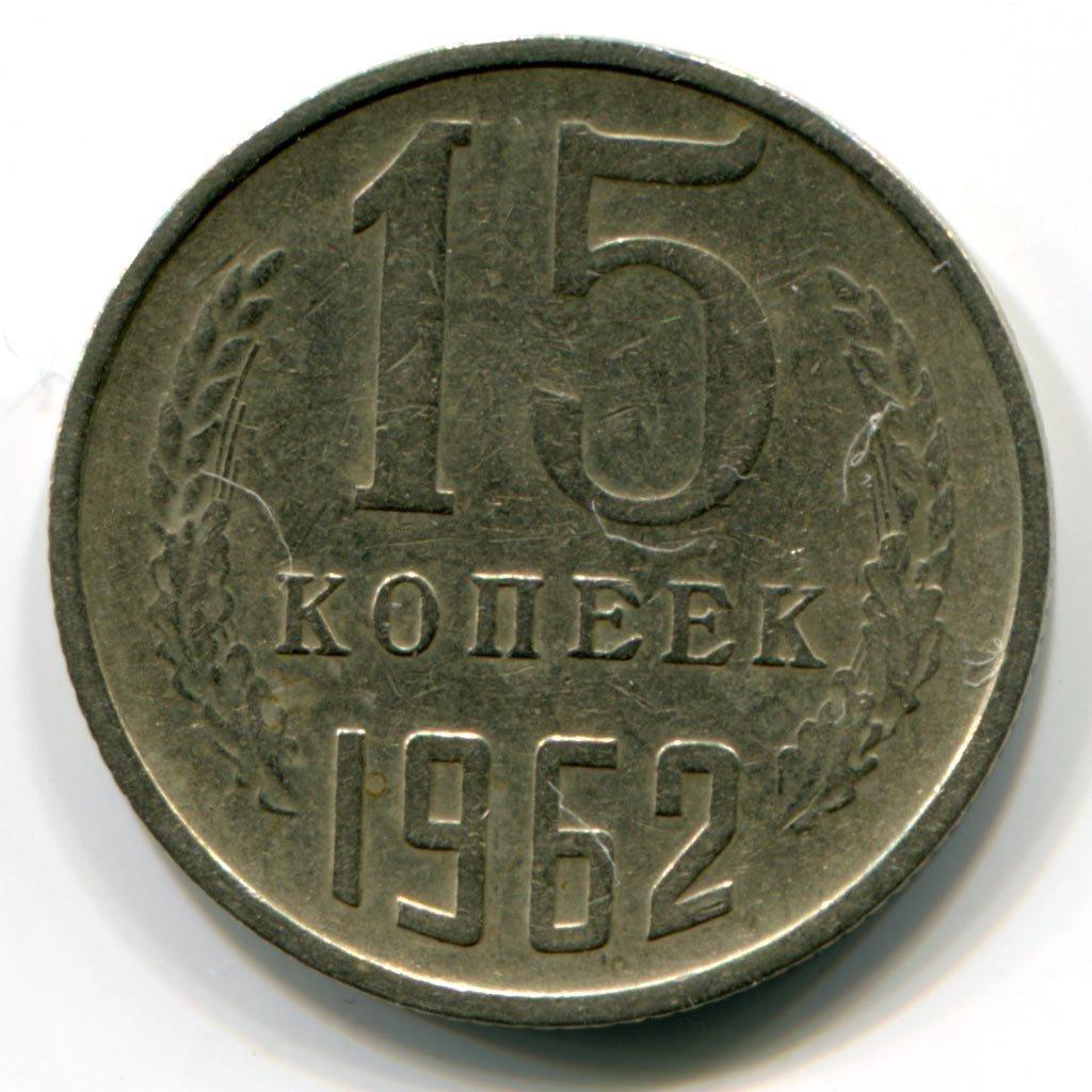 Монеты ссср 1962 года euro 2
