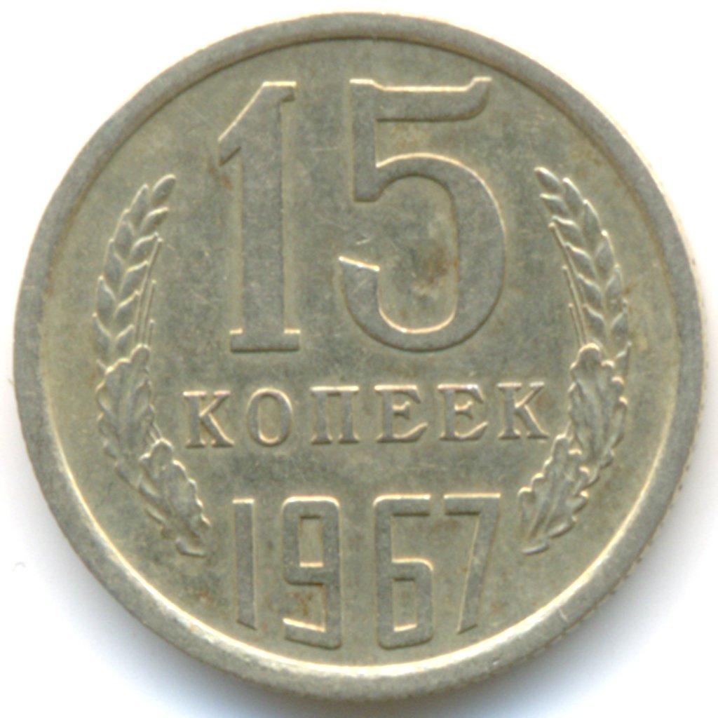 15 копеек 1967 истории про деньги