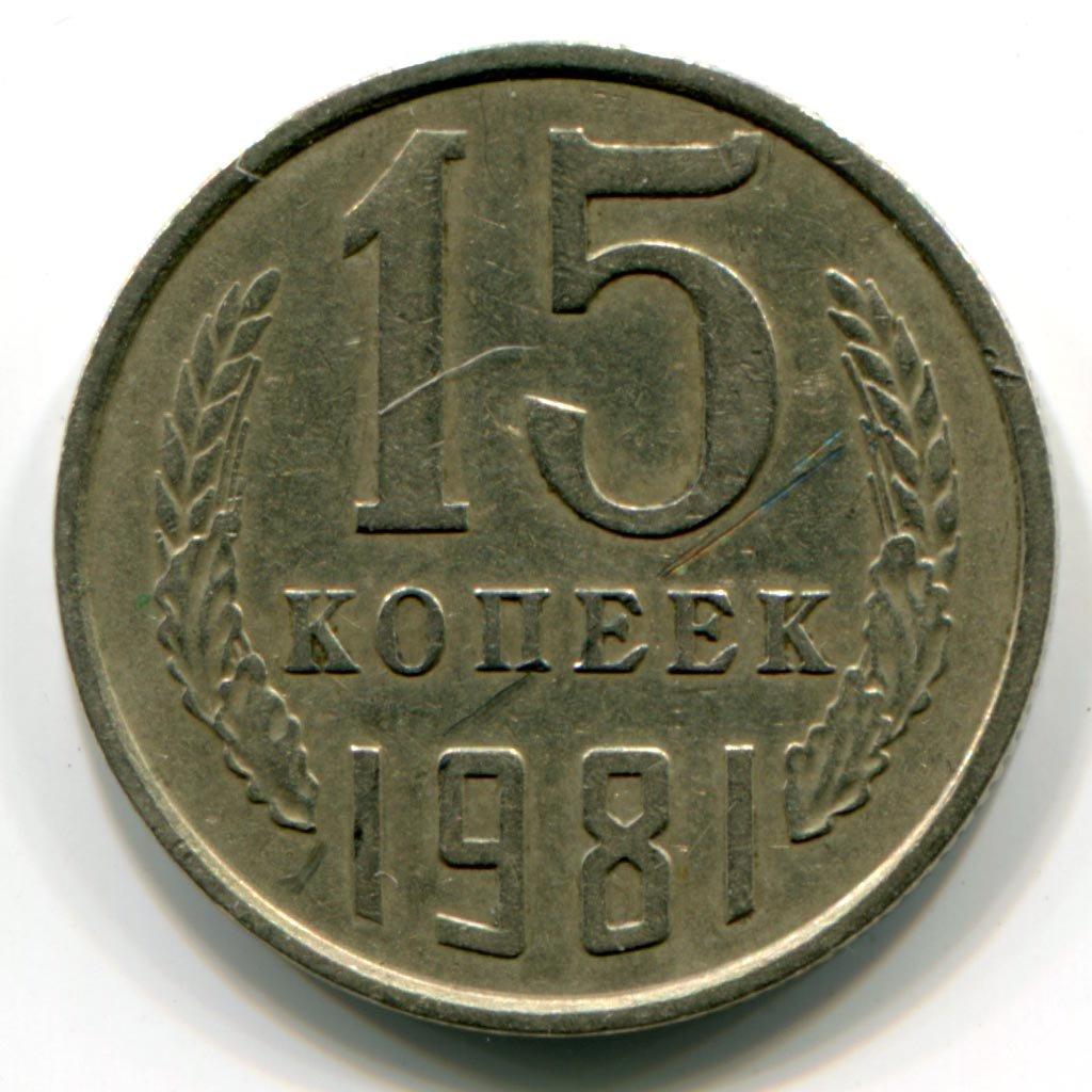 Цена 15 копеек 1981 2злота 1974