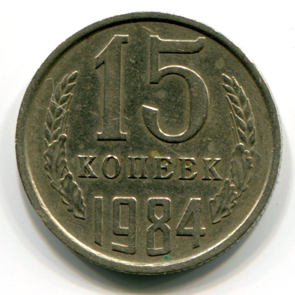 15 копеек 84 года цена столовое серебро купить