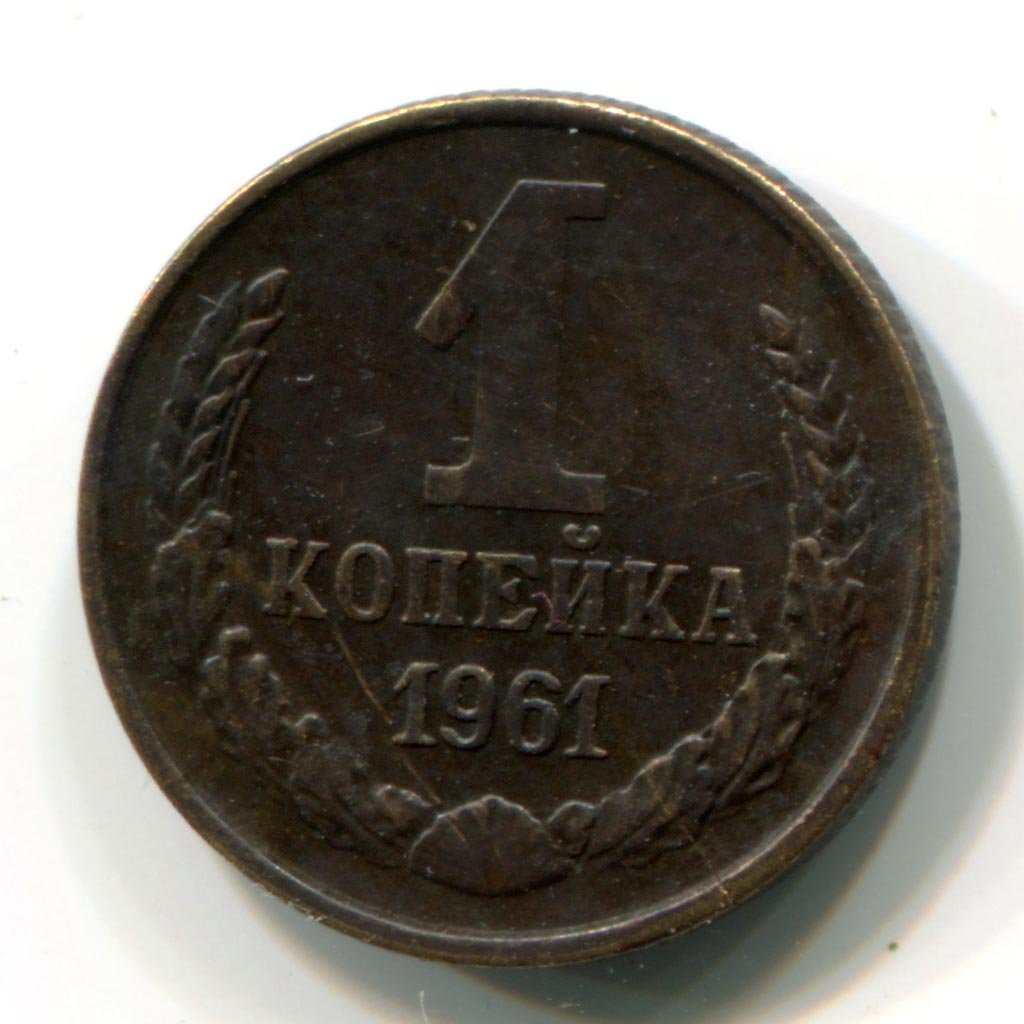 Одна копейка 1961 года цена пополнение коллекции